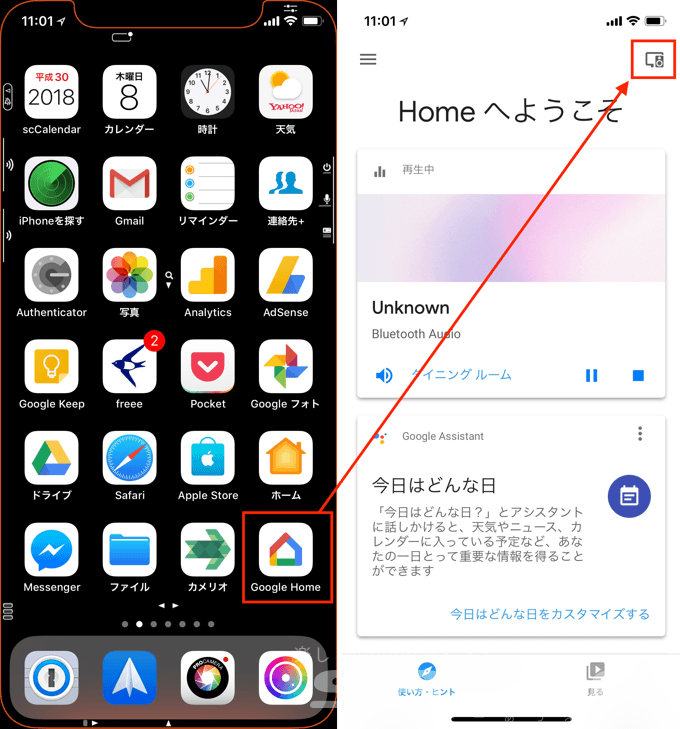 1_google-home_20180208_up