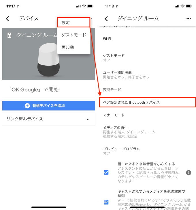 2_googlehome-20180207_up