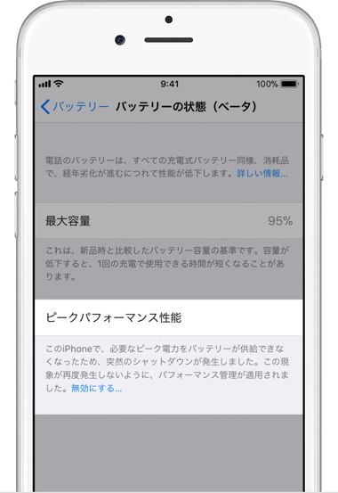 3_ios-BatteryPerformance_20180207_up