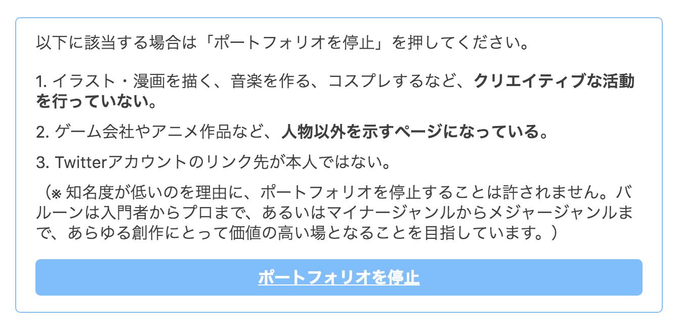 「知名度が低いのを理由に〜停止することは許されません」の記述には違和感を覚える。 Source:Balloons