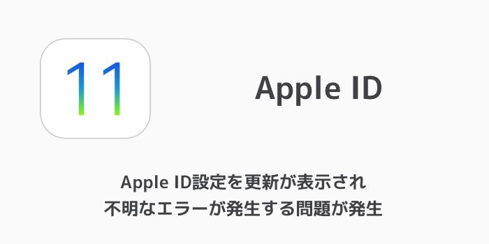 【iPhone】Apple ID設定を更新が表示され不明なエラーが発生する問題が発生