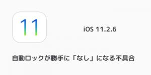 【iPhone X】電話の着信音が途中で小さくなる原因と対処法