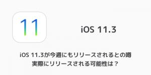 【iPhone】iOS 11.3が今週にもリリースされるとの噂 実際にリリースされる可能性は?