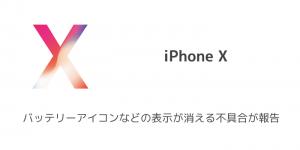 【iPhone X】バッテリーアイコンなどの表示が消える不具合