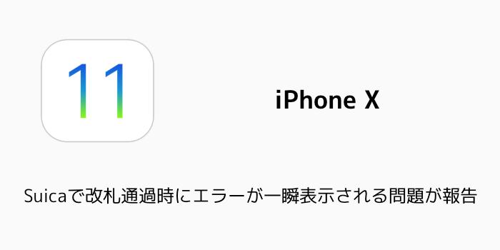 【iPhone X】 Suicaで改札通過時にエラーが一瞬表示される問題が報告