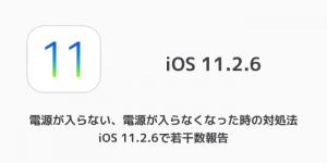 【iPhone&iPad】アプリセール情報 – 2018年2月26日版