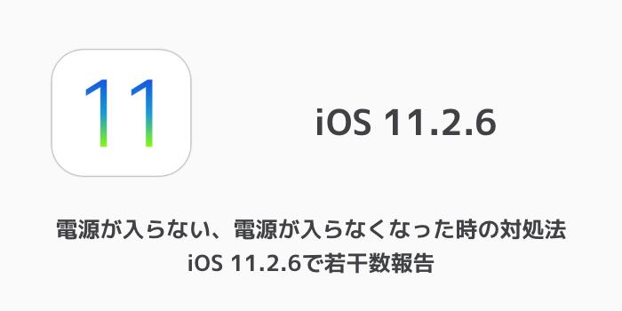 【iPhone】電源が入らない、電源が入らなくなった時の対処法 iOS 11.2.6で若干数報告