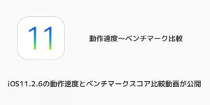 【iPhone】iOS11.2.6の動作速度とベンチマークスコア比較動画が公開
