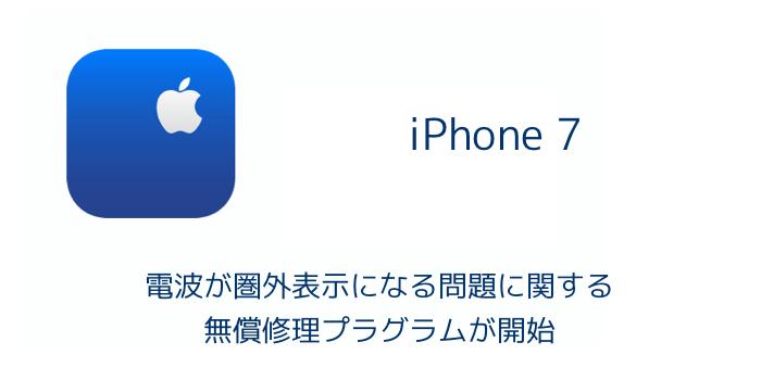 【iPhone 7】電波が圏外表示になる問題に関する無償修理プラグラムが開始
