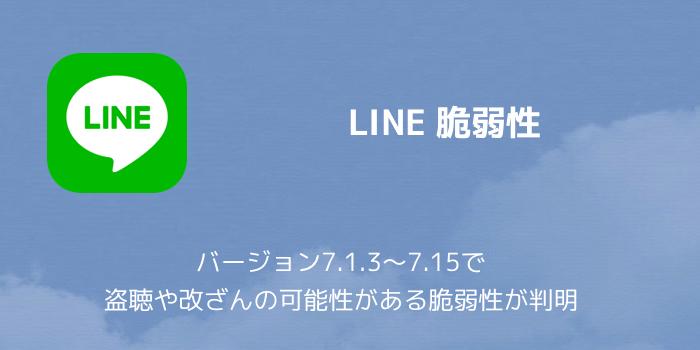 【LINE】バージョン7.1.3~7.15で盗聴や改ざんの可能性がある脆弱性が判明