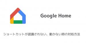 【Google Home】ショートカットが認識されない、動かない時の対処方法