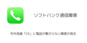【iPhone】ソフトバンクで市外局番「03」に電話が繋がらない障害が発生
