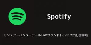 【Spotify】モンスターハンターワールドのサウンドトラックが配信開始