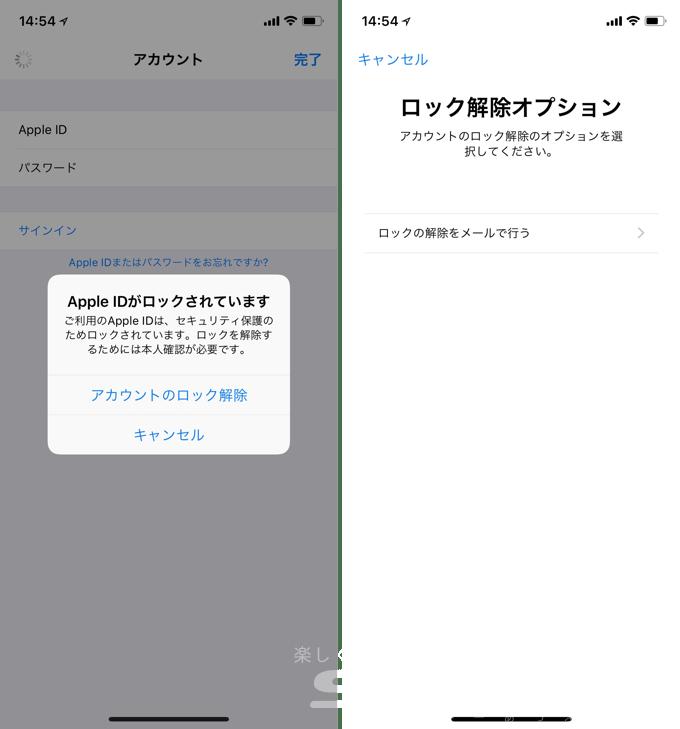 apple id セッション 切れ