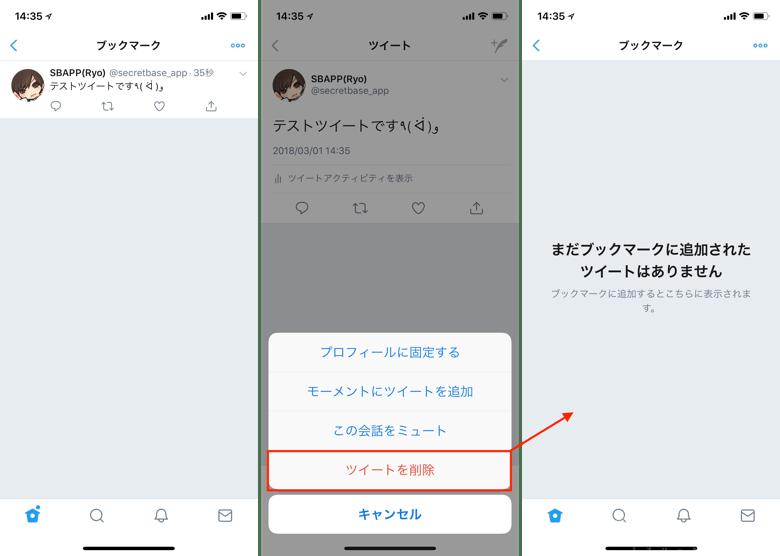 1_twi-bookmark_20180301_up