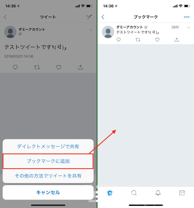 2_twi-bookmark_20180301_up