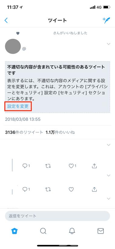 2_twitter-sensitive_20180309