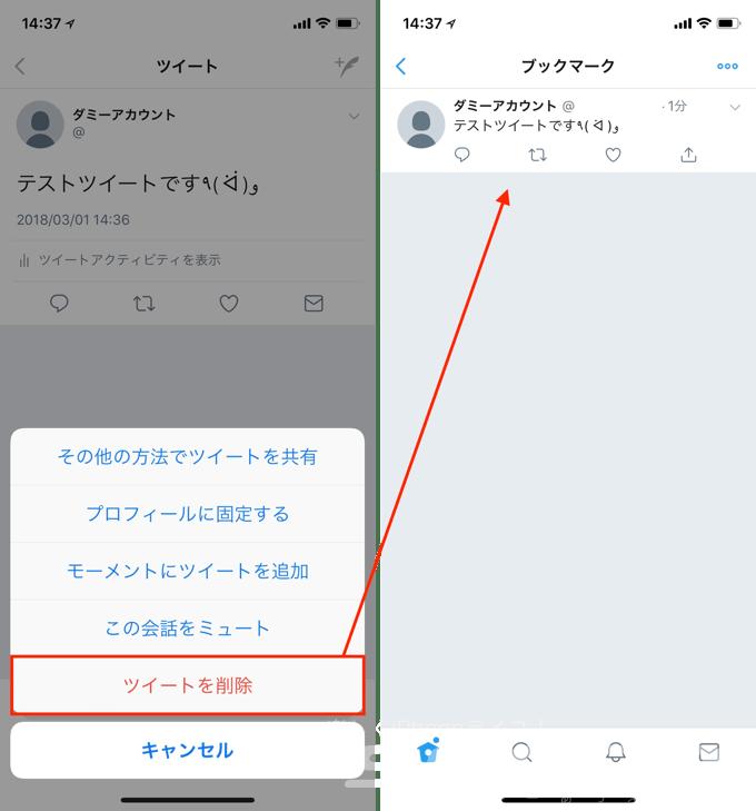 3_twi-bookmark_20180301_up