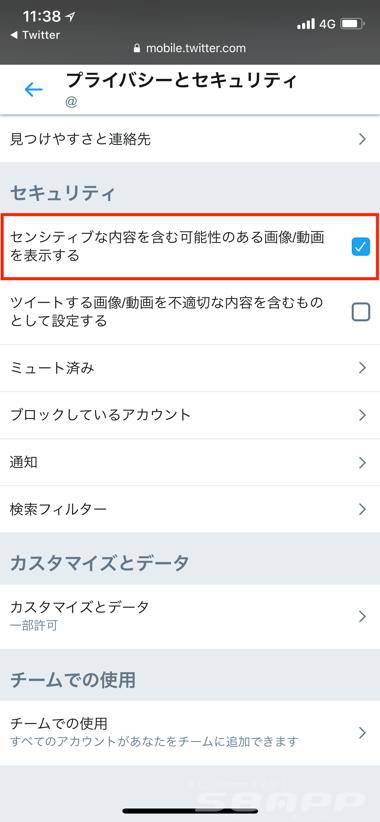 4_twitter-sensitive_20180309