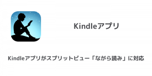 【iPad】Kindleアプリがスプリットビュー「ながら読み」に対応