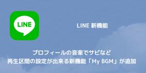【LINE】プロフィールの音楽でサビなど再生区間の設定が出来る新機能「My BGM」が追加