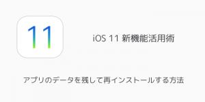 【iPhone&iPad】アプリセール情報 – 2018年3月13日版