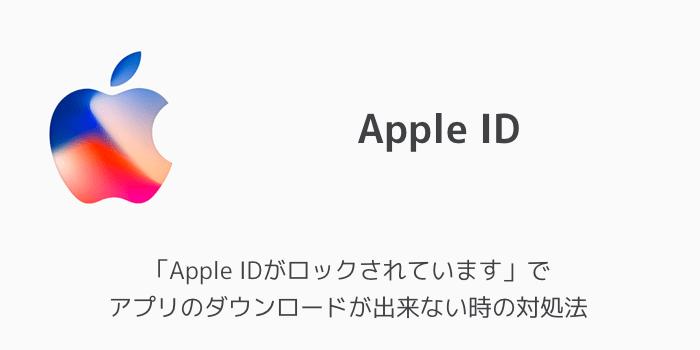 【iPhone】「Apple IDがロックされています」でアプリのダウンロードが出来ない時の対処法