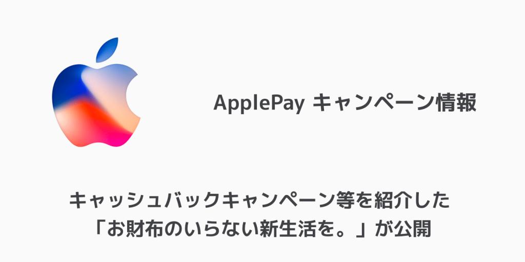 【Apple Pay】キャッシュバックキャンペーン等を紹介した「お財布のいらない新生活を。」が公開