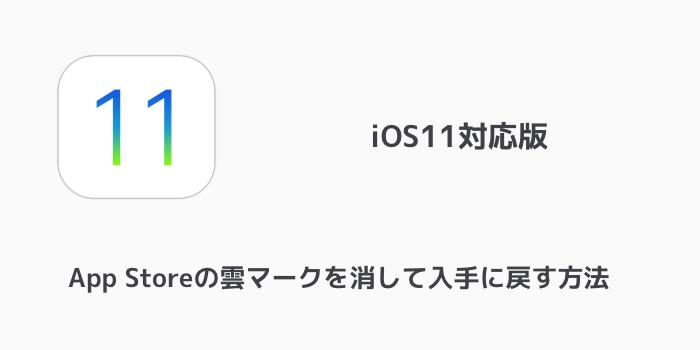 【iPhone】App Storeの雲マークを消して入手に戻す方法 iOS11対応版