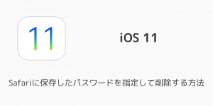 【iPhone】「Verification Required」はApp Storeのクレジットカード登録情報を要確認
