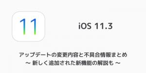 【iOS11.3】アップデートの変更内容と不具合情報まとめ