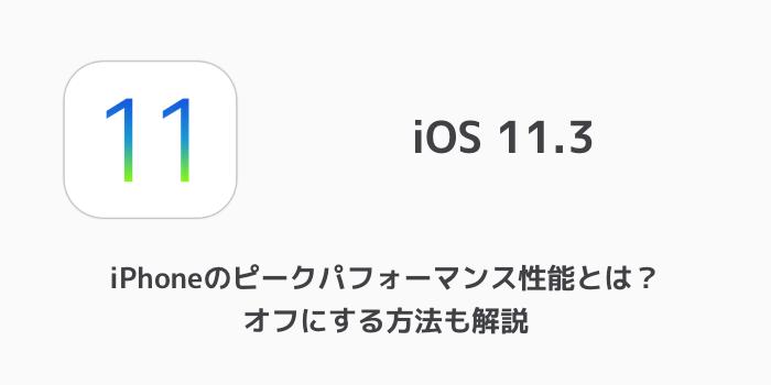 【iOS11.3】iPhoneのピークパフォーマンス性能とは?オフにする方法も解説
