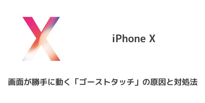 【iPhone X】画面が勝手に動く「ゴーストタッチ」の原因と対処法