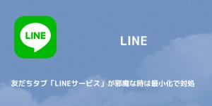 【LINE】アップデートで「設定はどこ?」との声 変更後の設定の場所について