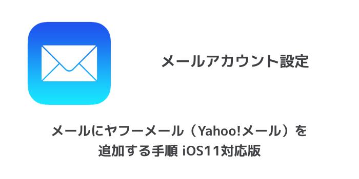 【iPhone】メールにヤフーメール(Yahoo!メール)を追加する手順 iOS11対応版