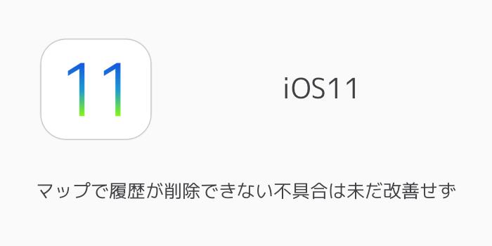 【iPhone】iOS11のマップで履歴が削除できない不具合は未だ改善せず