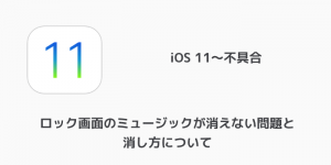 【iPhone】ロック画面のミュージックが消えない問題と消し方について