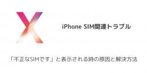 【iPhone】「不正なSIMです」と表示される時の原因と解決方法