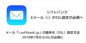【iPhone】メール「i.softbank.jp」の暗号化(SSL)設定方法 2018年7月からSSLが必須に