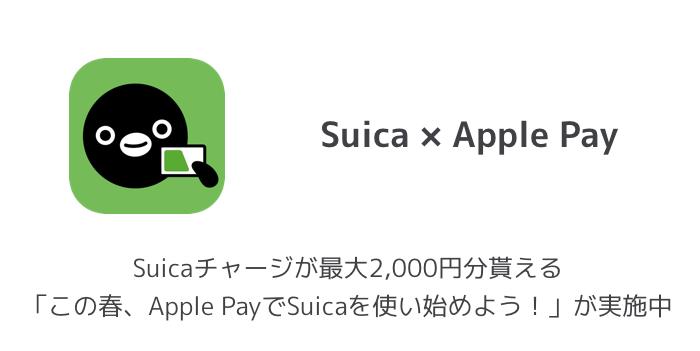 【iPhone】Suicaチャージが最大2,000円分貰える「この春、Apple PayでSuicaを使い始めよう!」が実施中