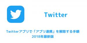 【iPhone】Twitterアプリで「アプリ連携」を解除する手順 2018年最新版