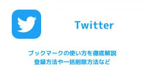 【Twitter】ブックマークの使い方を徹底解説 登録方法や一括削除方法など