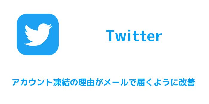【Twitter】アカウント凍結の理由がメールで届くように改善