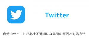 【Twitter】ツイートが必ず不適切になる時の原因と対処方法
