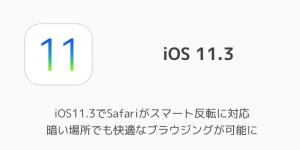 【iPhone】iOS11.3でSafariがスマート反転に対応 暗い場所でも快適なブラウジングが可能に
