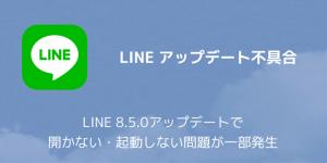 【LINE】LINE 8.5.0アップデートで開かない・起動しない問題が一部発生