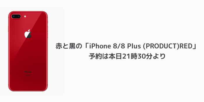 【新製品】赤と黒の「iPhone 8/8 Plus (PRODUCT)RED」が発表 本日21時30分より予約開始