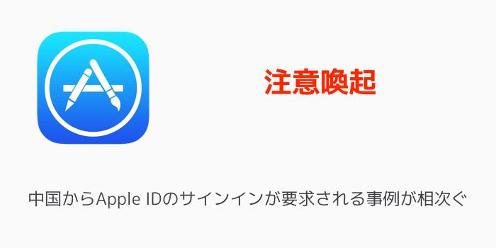 【注意喚起】中国からApple IDのサインインが要求される事例が相次ぐ