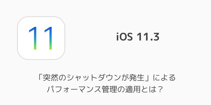 【iPhone】「突然のシャットダウンが発生」によるパフォーマンス管理の適用とは?