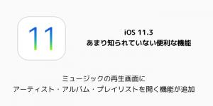 【iPhone&iPad】アプリセール情報 – 2018年4月30日版